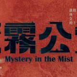 Movie, 疑霧公堂(台灣, 2019年) / Mystery in the Mist(英文), 電影海報, 台灣, 橫版