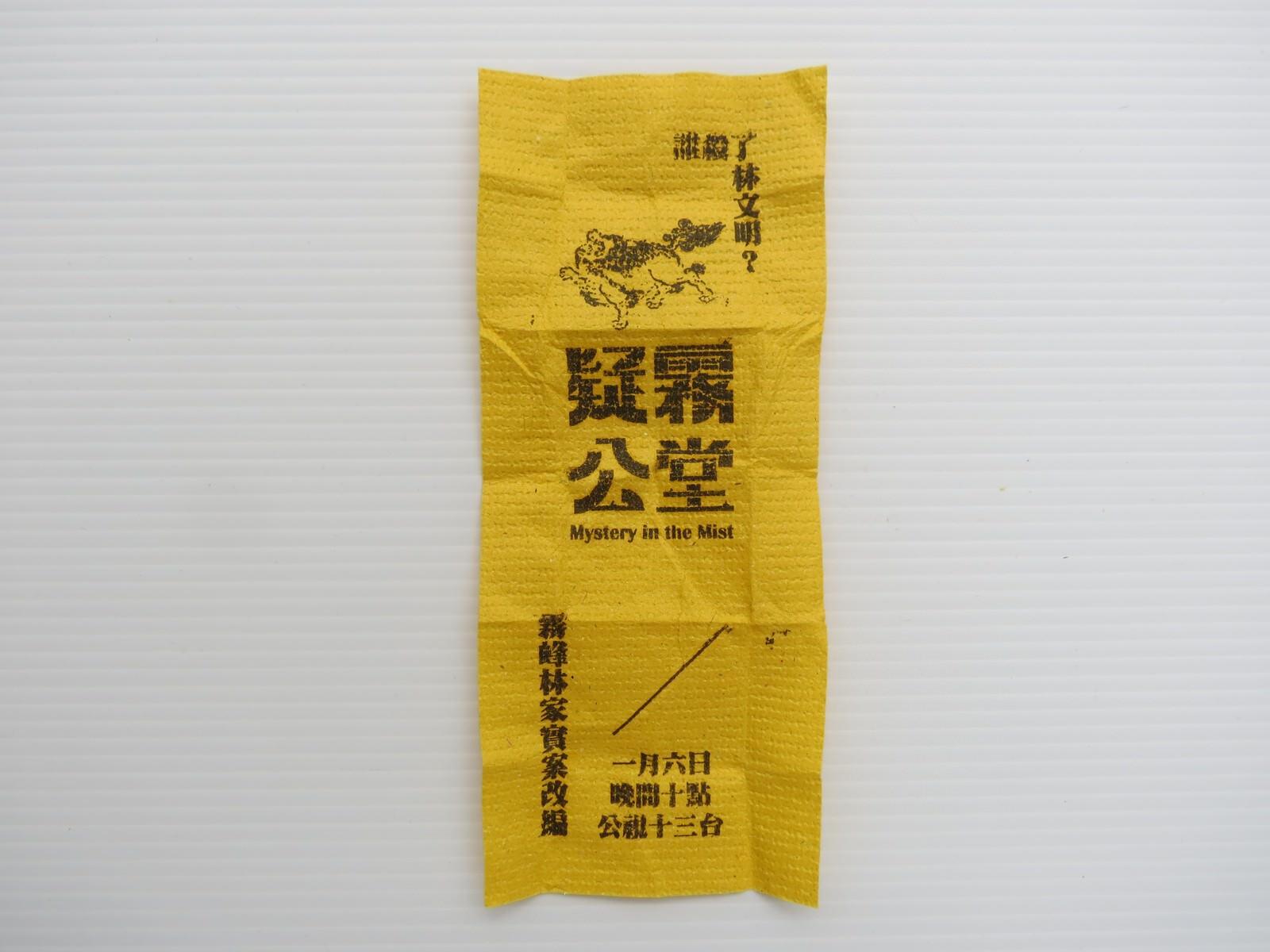 Movie, 疑霧公堂(台灣, 2019年) / Mystery in the Mist(英文), 特映會特殊電影票