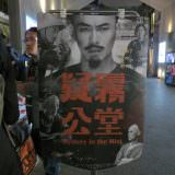 Movie, 疑霧公堂(台灣, 2019年) / Mystery in the Mist(英文), 廣告看板, 特映會現場