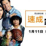 Movie, Instant Family(美國, 2018年) / 速成家庭(台灣) / 失驚無神一家人(香港), 電影海報, 台灣, 橫版