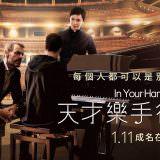 Movie, Au bout des doigts(法國, 2018年) / 天才樂手行不行(台灣) / In Your Hands(英文) / 指尖(網路), 電影海報, 台灣, 橫版