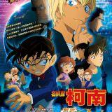 Movie, 名探偵コナン ゼロの執行人(日本, 2018) / 名偵探柯南:零的執行人(台) / Detective Conan: Zero the Enforcer(英文), 電影海報, 台灣, 4DX