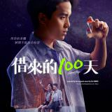 Movie, 借來的100天 / โฮมสเตย์(泰國, 2018年) / Homestay(英文), 電影海報, 台灣