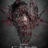 Movie, 玩命貼圖 / 玩命貼圖(台灣, 2019年) / Karma(英文), 電影海報, 台灣