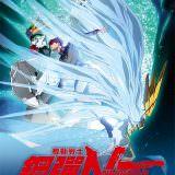 Movie, 機動戰士鋼彈 NT / 機動戦士ガンダム NT(ナラティブ)(日本, 2018年) / Mobile Suit Gundam NT (Narrative)(英文), 電影海報, 台灣
