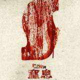 Movie, 窒息 / Suspiria(美國, 2018年) / 阴风阵阵(網路), 電影海報, 台灣