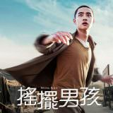 Movie, 搖擺男孩 / 스윙키즈(韓國, 2018年) / 勁舞Dancing 癲(香港) / Swing Kids(英文) / 摇摆狂潮(網路), 電影海報, 台灣