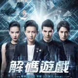 Movie, 解碼遊戲 / 解码游戏(中國, 2018年) / Reborn(英文), 電影海報, 台灣