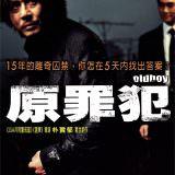 Movie, 올드보이(韓國, 2003年) / 原罪犯(台灣.香港) / Old Boy(英文) / 老男孩(網路), 電影海報, 台灣