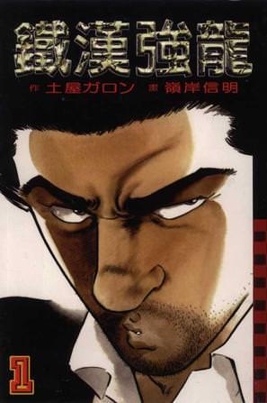 Comic, オールド・ボーイ(日本, 1996年) / 鐵漢強龍(台灣), 封面