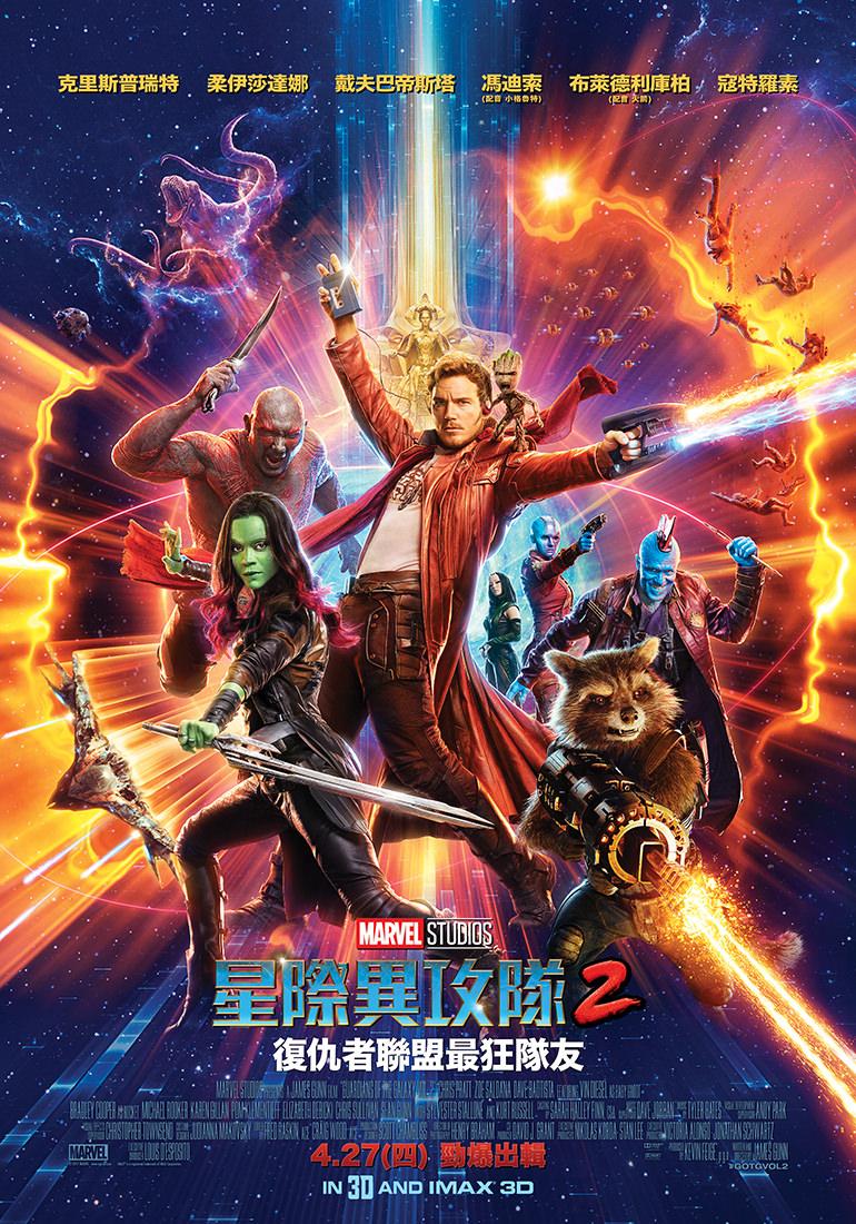 Movie, Guardians of the Galaxy Vol. 2(美國, 2017年) / 星際異攻隊2(台灣) / 银河护卫队2(中國) / 銀河守護隊2(香港), 電影海報, 台灣