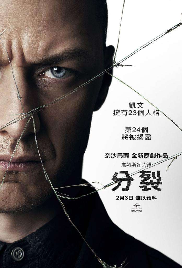 Movie, Split(美國, 2016年) / 分裂(台灣) / 思.裂(香港), 電影海報, 台灣