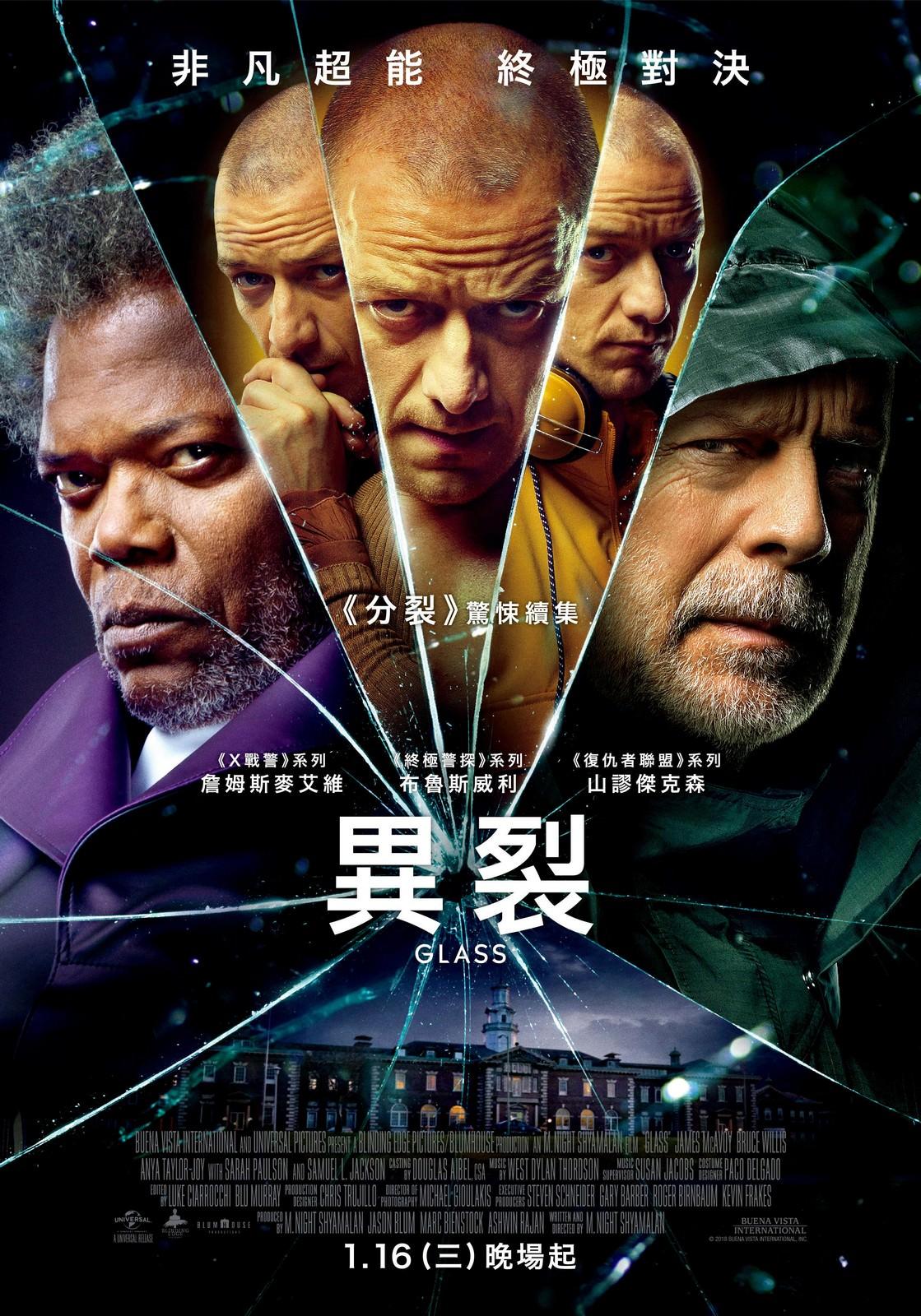 Movie, Glass(美國, 2019年) / 異裂(台灣) / 異能仨(香港) / 玻璃先生(網路), 電影海報, 台灣