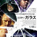 Movie, Glass(美國, 2019年) / 異裂(台灣) / 異能仨(香港) / 玻璃先生(網路), 電影海報, 日本