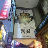 Movie, Glass(美國, 2019年) / 異裂(台灣) / 異能仨(香港) / 玻璃先生(網路), 廣告看板, 今日秀泰影城