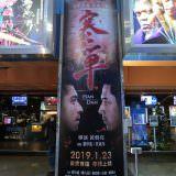 Movie, 寒單(台灣, 2019年) / Handan(英文), 廣告看板, 日新威秀影城