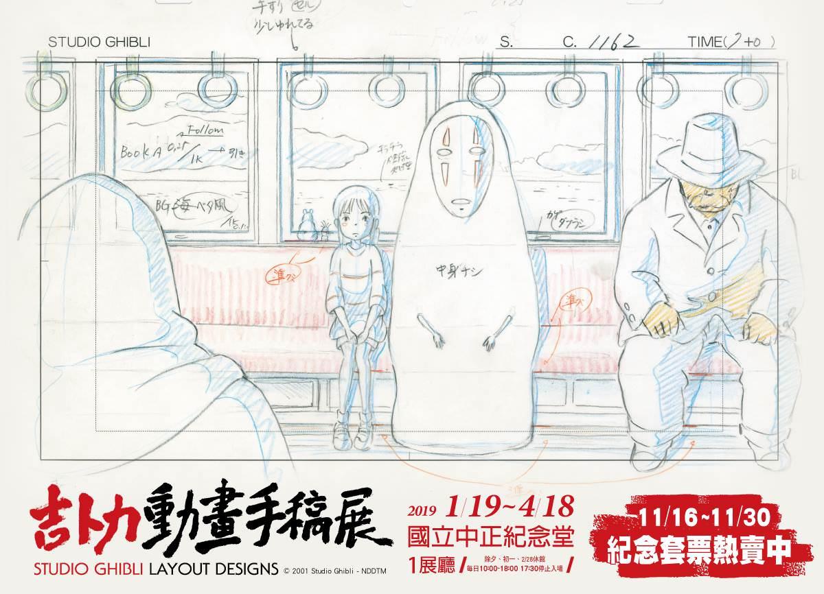 吉卜力動畫手稿展. 海報