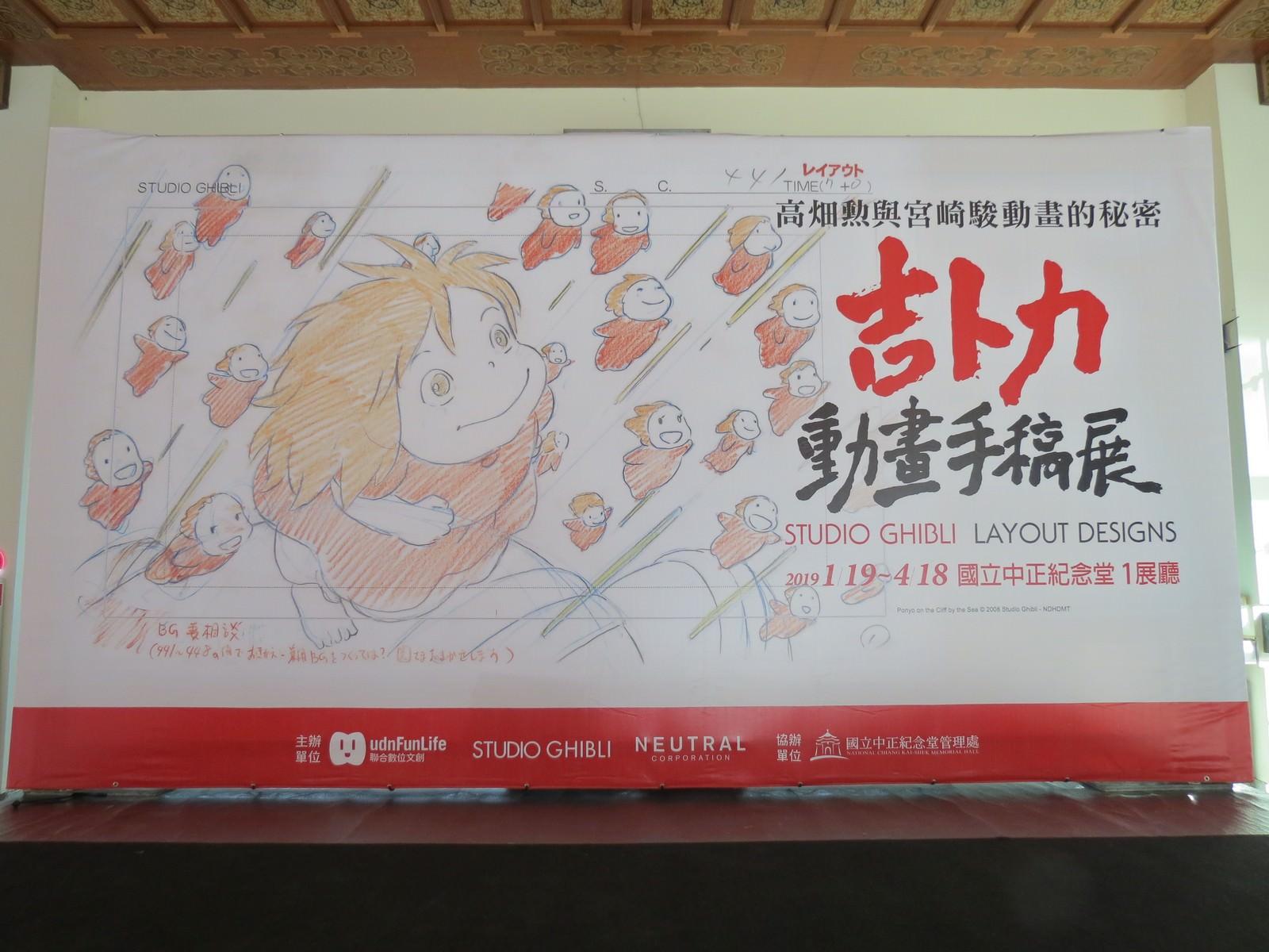 吉卜力動畫手稿展@中正紀念堂, 展場