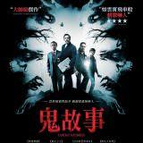 Movie, 鬼故事 / Ghost Stories(英國, 2017年), 電影海報, 台灣