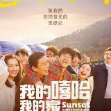 Movie, 我的嘻哈我的家 / 변산(韓國, 2018年) / Sunset in My Hometown(英文) / 边山(網路), 電影海報, 台灣