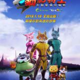 Movie, 貓影特工 / 貓影特工(台灣, 2018年) / Taichi Cats – Rising of the 1st Squad(英文), 電影海報, 台灣