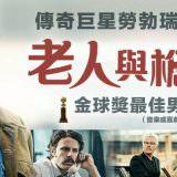 Movie, The Old Man & the Gun(美國, 2018年) / 老人與槍(台灣) / 老人和枪(網路), 電影海報, 台灣, 橫版