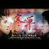 Movie, 寒單(台灣, 2019年) / Handan(英文), 廣告看板, 信義威秀影城
