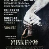Movie, Schindler's List(美國, 1993年) / 辛德勒的名單(台灣) / 舒特拉的名單(香港), 電影海報, 香港