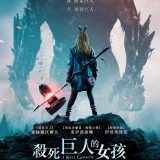 Movie, 殺死巨人的女孩 / I Kill Giants(美國, 2017年) / 我杀死了巨人(網路), 電影海報, 台灣