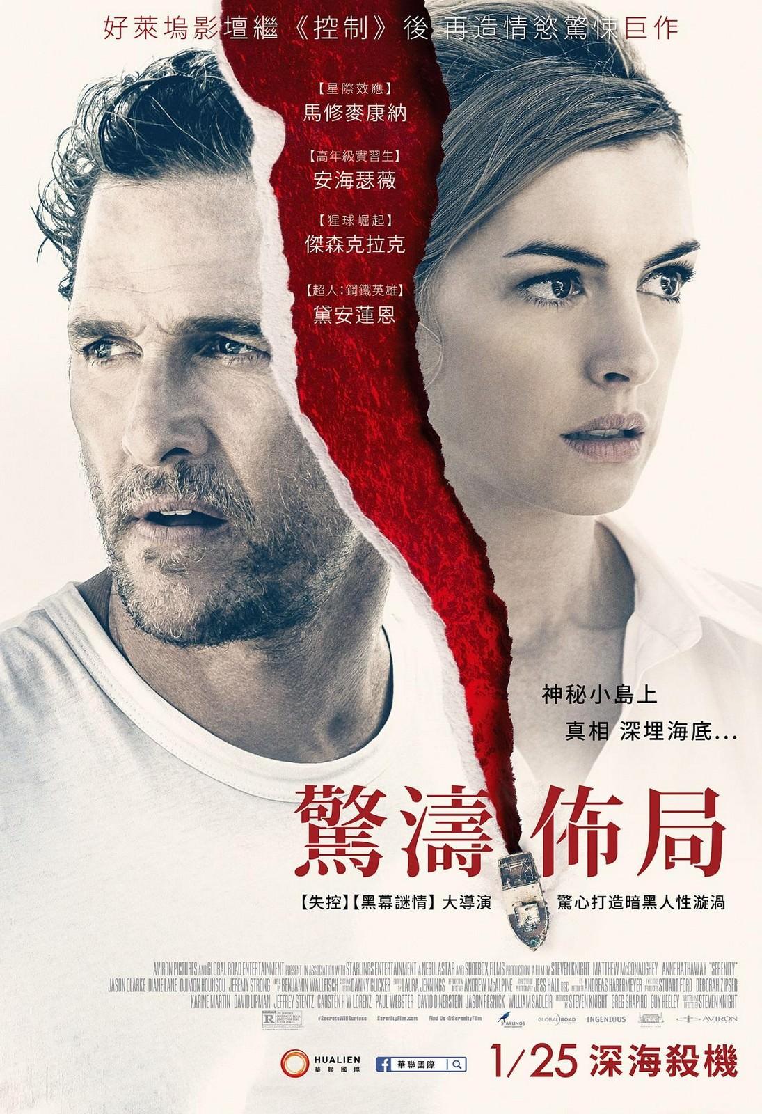 Movie, 驚濤佈局 / Serenity(美國, 2019年) / 宁静(網路), 電影海報, 台灣