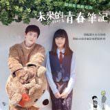 Movie, 未來的青春筆記 / 여중생A(韓國, 2018年) / 初中女生A的虛擬樂園(香港) / Student A(英文) / 女初中生A(網路), 電影海報, 台灣