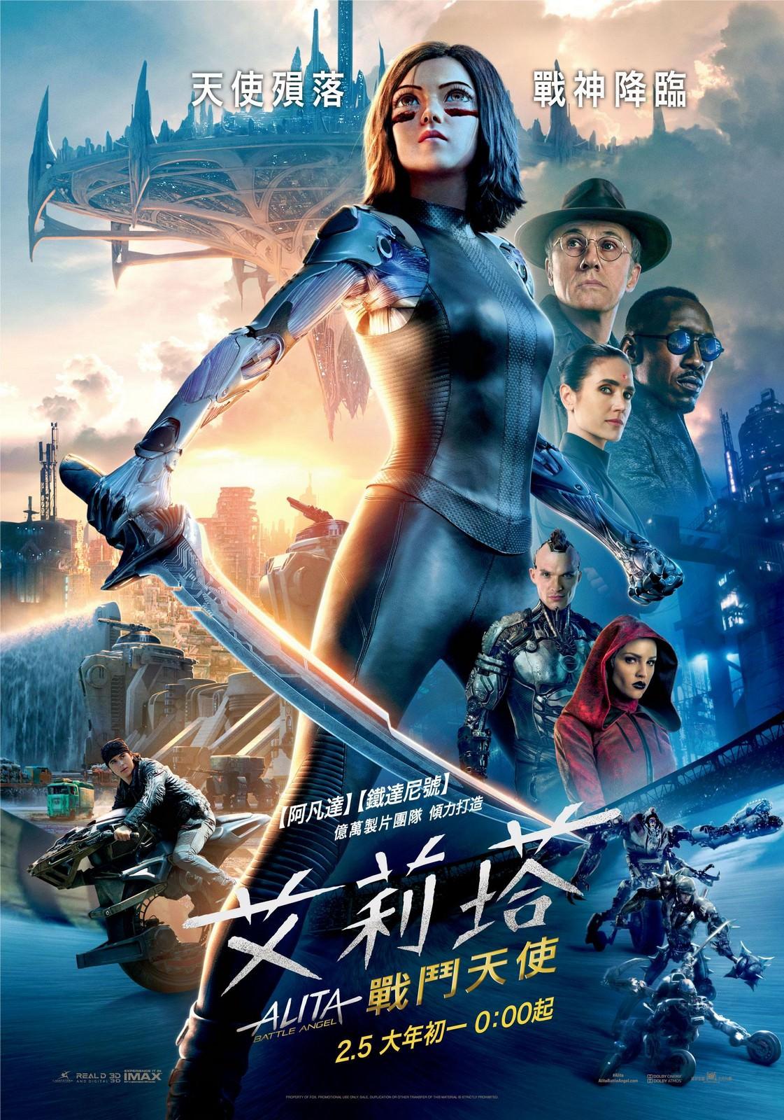 Movie, 艾莉塔:戰鬥天使 / Alita: Battle Angel(美國, 2019年) / 阿丽塔:战斗天使(中國) / 銃夢:戰鬥天使(香港), 電影海報, 台灣