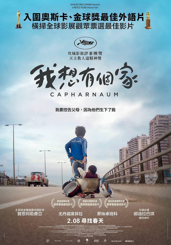 Movie, 我想有個家 / كفرناحوم(黎巴嫩, 2018年) / Capharnaum(英文) / 迦百农(網路), 電影海報, 台灣