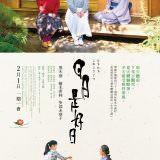 Movie, 日日是好日 / 日日是好日(日本, 2018年) / Every Day a Good Day(英文), 電影海報, 台灣