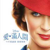 Movie, 愛‧滿人間 / Mary Poppings Returns(美國, 2018年) / 魔法保姆(香港) / 欢乐满人间2(網路), 電影海報, 台灣