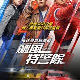 Movie, 飆風特警隊 / 뺑반(韓國, 2019年) / Hit-and-Run Squad(英文) / 逃组(網路), 電影海報, 台灣