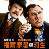 Movie, 福爾摩濕與滑生 / Holmes And Watson(美國, 2018年) / 福尔摩斯与华生(網路), 電影海報, 台灣