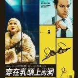 Movie, 穿在乳頭上的洞 / Piercing(美國, 2018年), 電影海報, 台灣