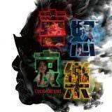 Movie, 喜怒哀樂 / 八步半喜怒哀樂(香港, 2018年), 電影海報, 台灣