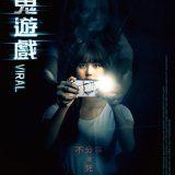 Movie, 獵鬼遊戲 / Viral(泰國, 2018年) / 幽魂手机(網路), 電影海報, 台灣