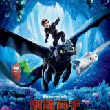 Movie, How to Train Your Dragon 3: The Hidden World(美國, 2019年) / 馴龍高手3(台灣) /馴龍記3(香港) / 驯龙高手3(中國), 電影海報, 台灣
