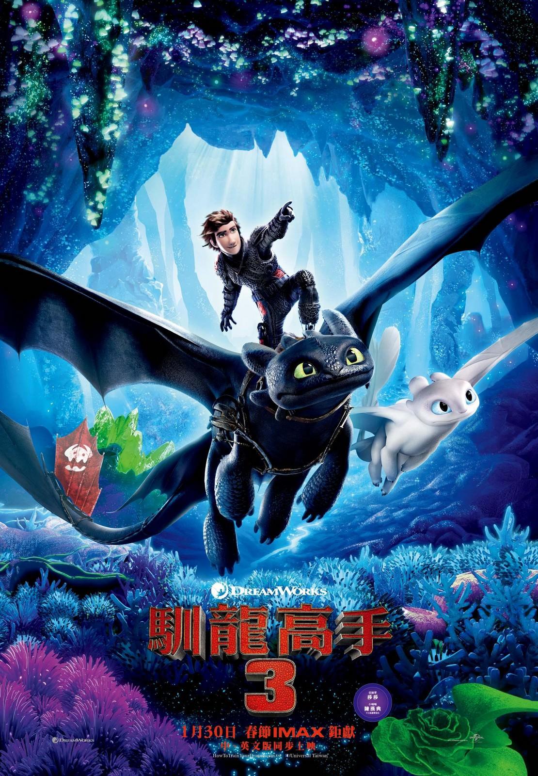 Movie, How to Train Your Dragon: The Hidden World(美國, 2019年) / 馴龍高手3(台灣) /馴龍記3(香港) / 驯龙高手3(中國), 電影海報, 台灣