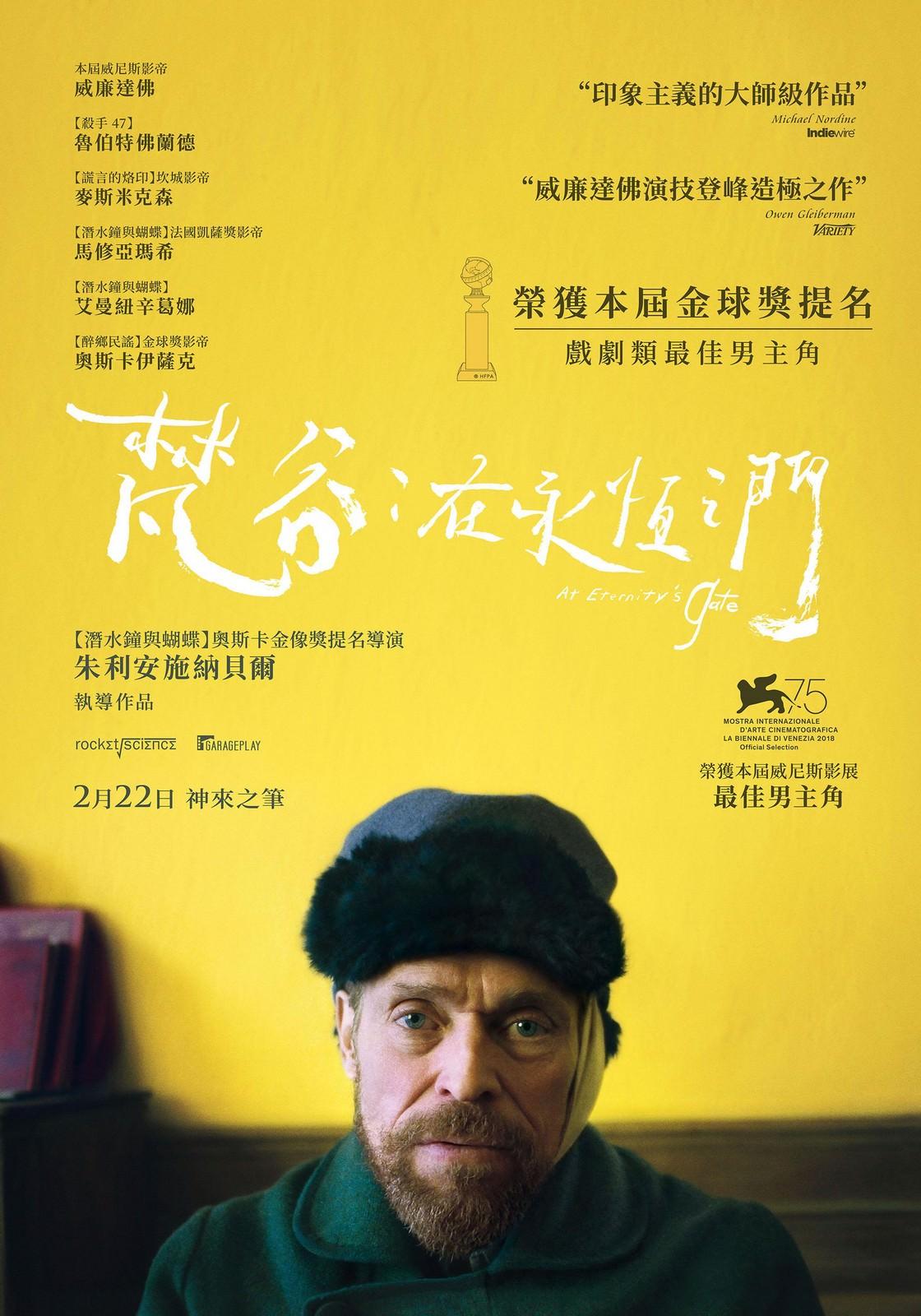 Movie, 梵谷:在永恆之門 / At Eternity's Gate(美國, 2018年) / 梵高.永恆之門(香港) / 永恒之门(網路), 電影海報, 台灣