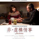 Movie, 非.虛構情事 / Doubles vies(法國, 2018年) / Non-fiction(英文) / 双面生活(網路), 電影海報, 台灣