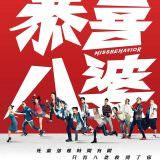 Movie, 恭喜八婆 / 恭喜八婆(香港, 2019年) / Miss behavior(英文), 電影海報, 台灣, 未定檔