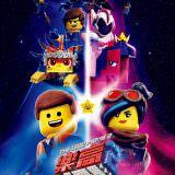 Movie, 樂高玩電影2 / The Lego Movie 2: The Second Part(美國, 2019年) / LEGO英雄傳2(香港), 電影海報, 台灣
