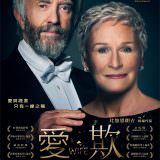 Movie, 愛.欺 / The Wife(瑞典, 2017年) / 贤妻(網路), 電影海報, 台灣