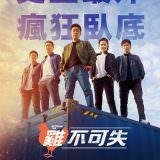 Movie, 雞不可失 / 극한직업(韓國, 2019年) / Extreme Job(英文) / 极限职业(網路), 電影海報, 台灣