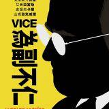 Movie, 為副不仁 / Vice(美國, 2018年) / 為副不仁(香港) / 副总统(網路), 電影海報, 台灣, 前導