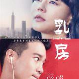 Movie, 乳・房(台灣, 2019年) / Breast and House(英文), 電影海報, 台灣